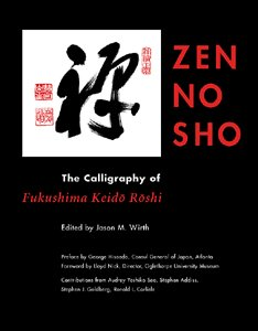 Zen No Sho The Calligraphy of Fukushima Keido Roshi